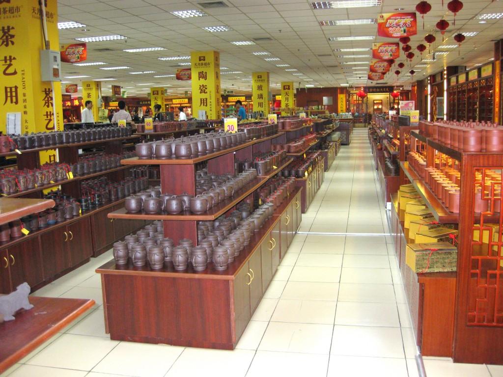 سوق الشاي 1