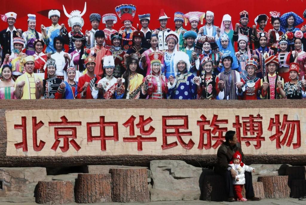 العرقيات الصينية