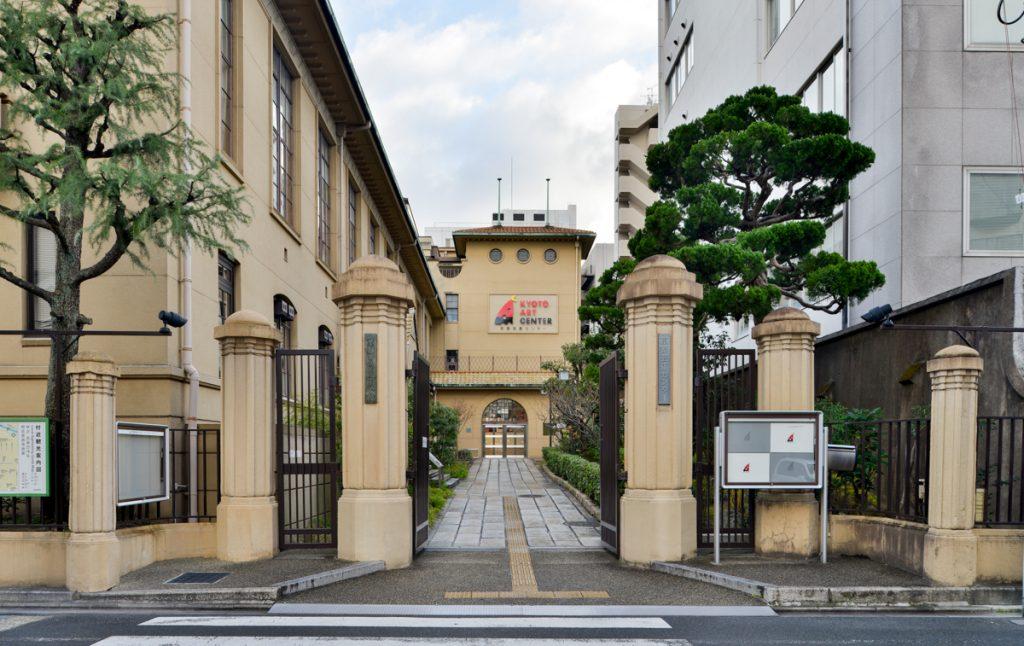مركز كيوتو للفنون