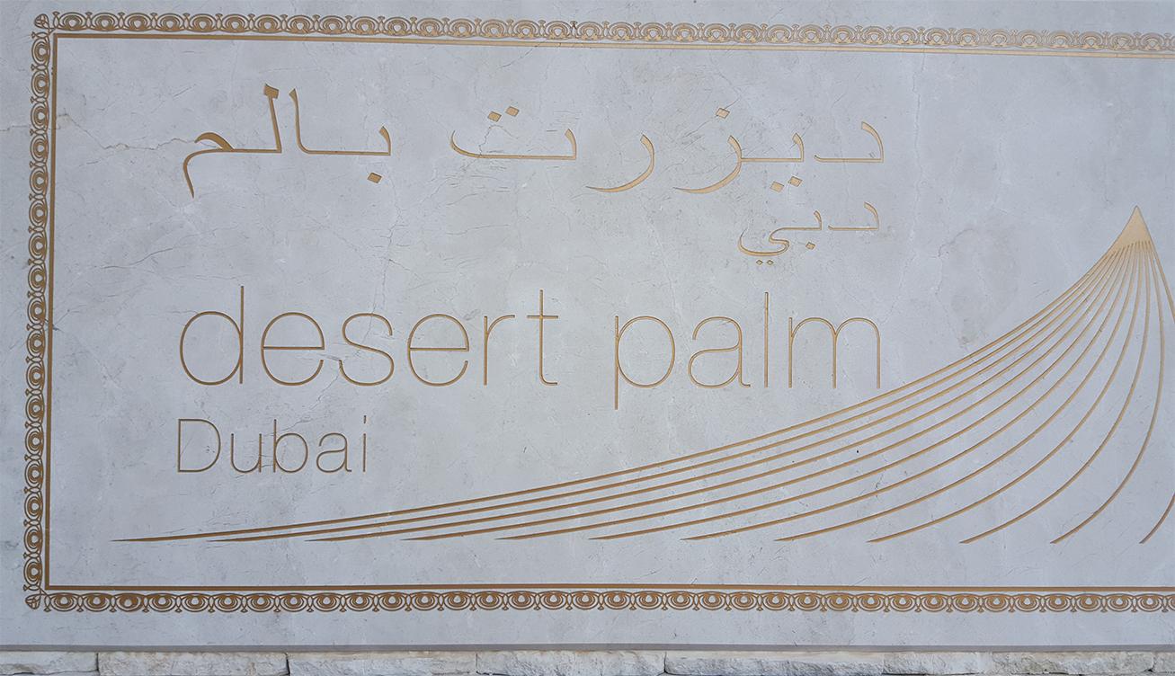 desert-palm-hotel-%d9%81%d9%86%d8%af%d9%82-%d8%af%d9%8a%d8%b2%d8%b1%d8%aa-%d8%a8%d8%a7%d9%84%d9%85-1