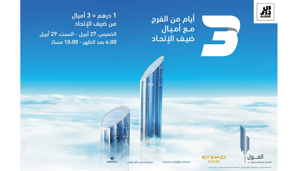 3 Days of Smiles Promotion - Arabic