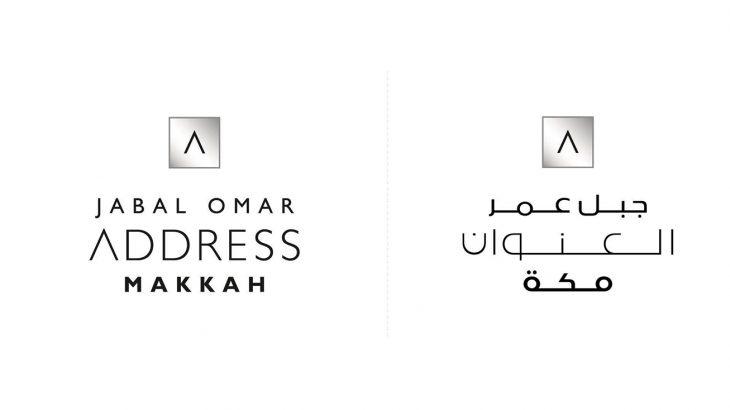 شعار فندق عنوان جبل عمر