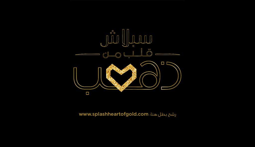 Splash Heart of Gold (2)