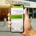 ARABIC WhatsApp Help in Abu Dhabi Airport Launch Arabic_1200 x 900