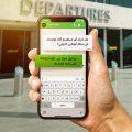 ARABIC WhatsApp Help in Abu Dhabi Airport Launch Arabic_1200 x 900