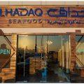 Al Hadaq exterior
