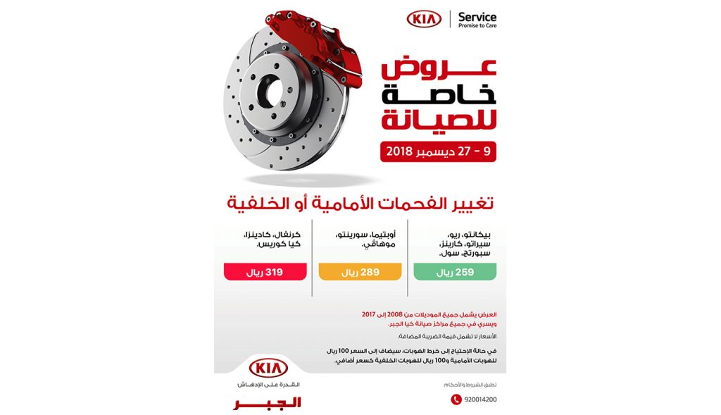 Brake Service Clinic Flyer Selected-02[4]