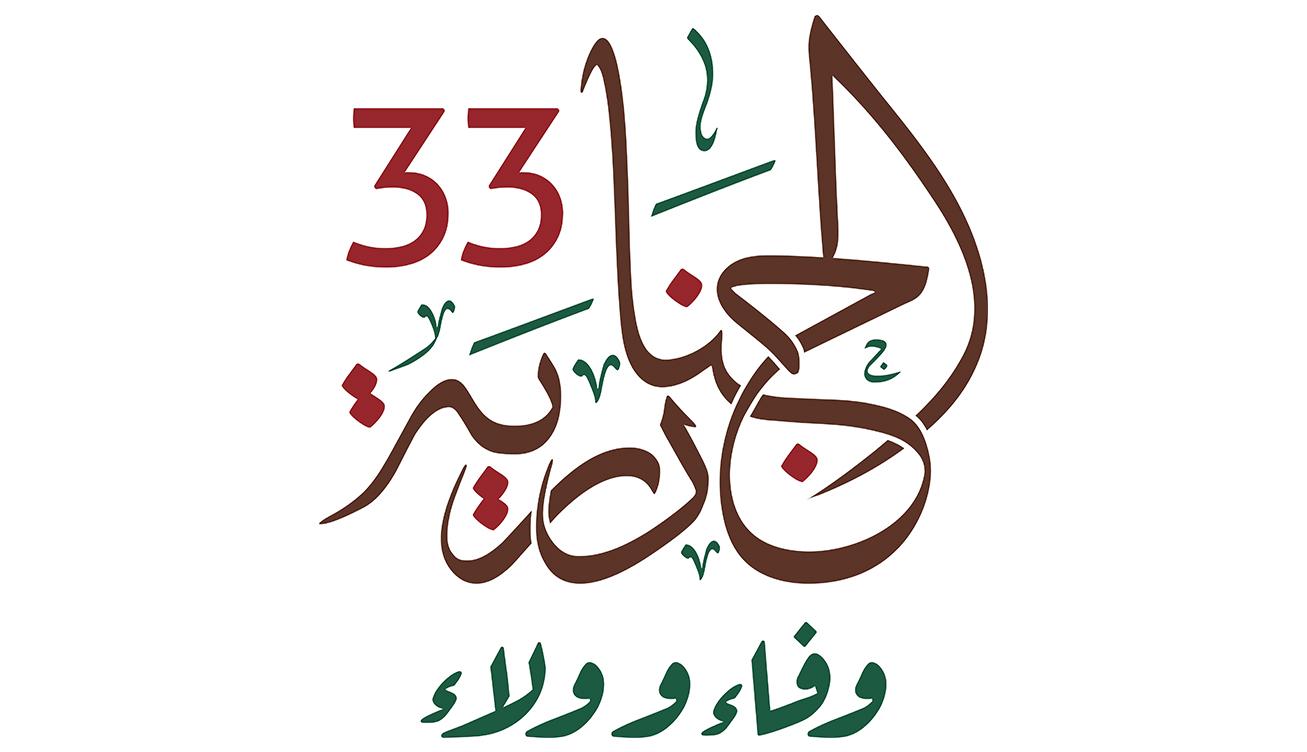 Janadriya 33 Logo_1544706999