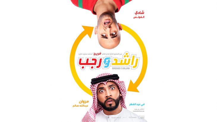Rashid and Rajab poster