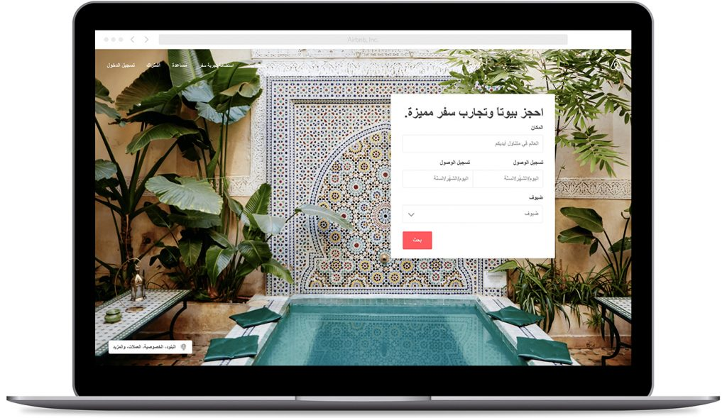 Airbnb-Arabic-RTL-Desktop1@2x