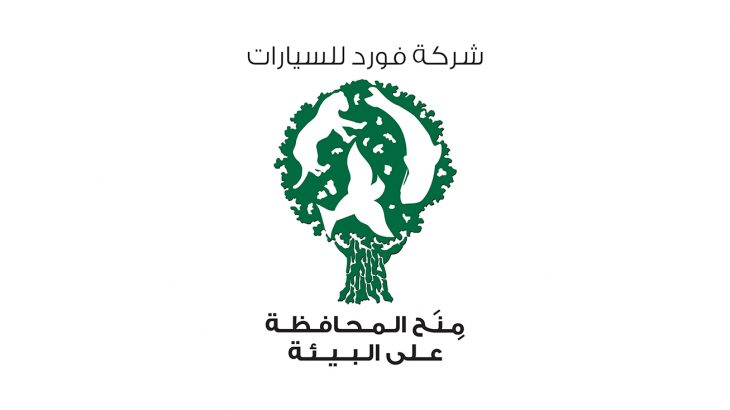 Ford_Conservation_and_Environmental_Grants_Logo_-_Ar