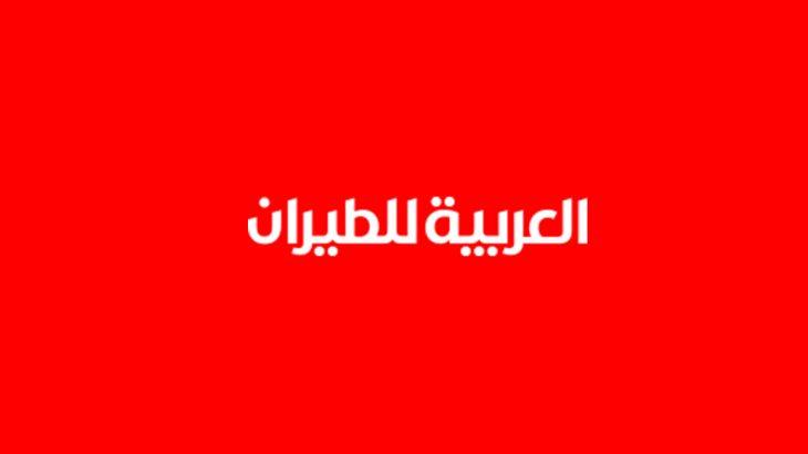 airarabia_logo-ar