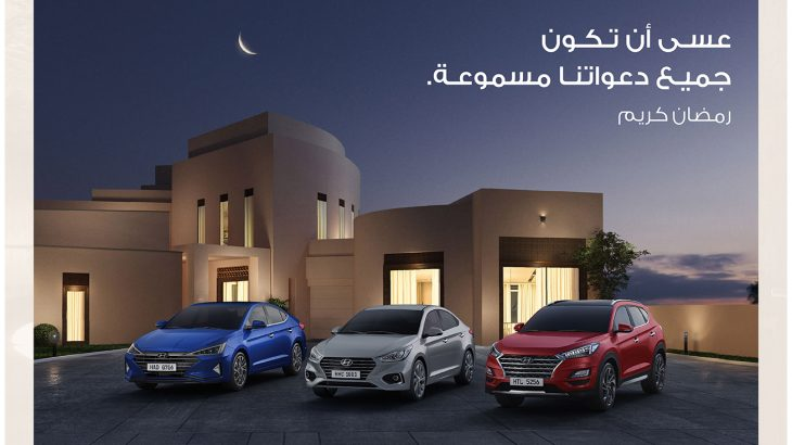 Hyundai-Ramadan2020-KV-Jeddah-MAIN_Hyundai Ramadan2020 KV Jeddah MAIN Ar