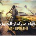 PUBG MOBILE Mad Miramar Update AR 1