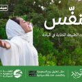 موسم صيف السعودية تنفس